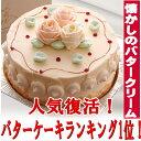 昔懐かしのレトロな味わい・バタークリームケーキ(5号サイズ15cm・4名〜5名向き) (ホワイトデー)(母の日)(バースデーケーキ)(クリスマス)(ホールケーキ)(お誕生日ケーキ)