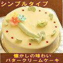 ■シンプルタイプ・ 昔懐かしのレトロな味わい ・バタークリームケーキ (5号サイズ15cm・4名〜5名向き) (ホワイトデー)(母の日)(バースデーケーキ)(クリスマス) (ホールケーキ)(お誕生日ケーキ)