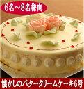 昔懐かしのレトロな味わい・バタークリームケーキ(6号サイズ18cm・6名〜8名向き) (ホワイトデー)(母の日)(バースデーケーキ)(クリスマス)(ホールケーキ)(お誕生日ケーキ)