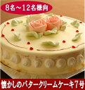 大きいサイズ7号昔懐かしのレトロな味わい・バタークリームケーキ(7号サイズ21cm・8名〜12名向き) (ホワイトデー)(母の日)(バースデーケーキ)(クリスマス)(ホールケーキ)(お誕生日ケーキ)