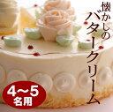 バタークリームケーキ 5号サイズ クリスマス ケーキ バター ケーキ (5号15cm・4名~5名)ホールケーキ 誕生日ケーキ