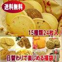 クッキー全員集合!15種24枚入り【送料無料】【お試しセット...