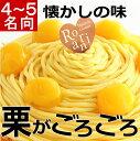 モンブラン ケーキ 5号 4〜5名用 敬老の日 バースデーケーキ 誕生日ケーキ ホールケーキ