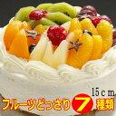 フルーツケーキバースデーケーキ誕生日ケーキ生クリームデコレーション5号15cmホールケーキ