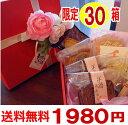 開店14周年記念!ありがとうのお菓子箱 【送料無料】【お試しセット】【プレゼント】