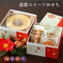 焼き菓子スイーツおせち お重箱(お年賀)(お正月ギフト)(迎春ギフト)おもたせ ギフト包装