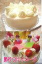 ひな祭り生クリームデコレーションケーキ 雛祭りケーキ6号18cmサイズ