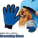 ペット ブラッシング 手袋 片手用 グルーミング グローブ ...