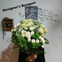 Designer's Bouquet!! バラの花束 花束 ブーケ ギフト 誕生日 記念日 結婚記念日 各種お祝い プロポーズ