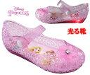 光る靴 ディズニ− プリンセス Disneyzone ディズニープリンセス ガラスの靴 シンデレラ アリエル ラプンツェル ベル サンダル キッズス..