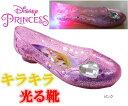 【光る靴】【ディズニ-】【プリンセス】【Disneyzone】【ディズニー プリンセス】ガラスの靴【ラプンツェル】サンダル キッズスニーカー キッズシューズ 子供靴 靴【ディズニー サンダル】 6961