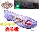 【光る靴】【ディズニ-】【ちいさなプリンセス ソフィア】【Disneyzone】【ディズニー プリンセス】ガラスの靴【ソフィア】サンダル キッズスニーカー キッズシューズ 子供靴 靴【ディズニー サンダル】 6965