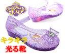 【光る靴】【ディズニ−】【ちいさなプリンセス ソフィア】【プリンセス】【Disneyzone】【ディズニー プリンセス】ガラスの靴【ソフィ..