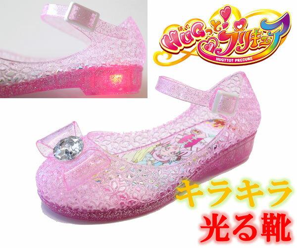 【光る靴】ガラスの靴【HUGっと!プリキュア】【プリキュア 靴】【プリキュア】サンダル キッズシューズ 子供靴 靴 キッズスニーカー 女の子 *メール便不可* 【光るサンダル】5089