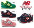 【送料無料】【ニューバランス】【new balance】 キッズスニーカー 子供靴 マジック 履きやすい靴 ニューバランス *メール便不可* fs312