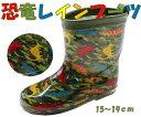 【期間限定送料無料】【レインブーツ】恐竜 子供レインブーツ レイン キッズ 子供靴 長靴 15?19cmあり キッズ長靴 キッズレインブーツ レインシューズ キッズシューズ 男の子 RC1985 在庫処分商品