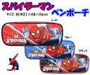 【ネコポス対象品】【スパイダーマン】【スパイダーマン ペンポーチ】 【ディズニー】スパイダーマン ペンケース ディズニー ペンケース 筆箱 キャラクターグッズ 消しゴム 文具 ファスナーポーチ メール便可