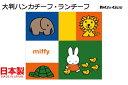 【ミッフィー】【大判ハンカチーフ】【ランチーフ】ミッフィーのおともだち ランチクロス miffy ミッフィーグッズ【メール便可】お弁当