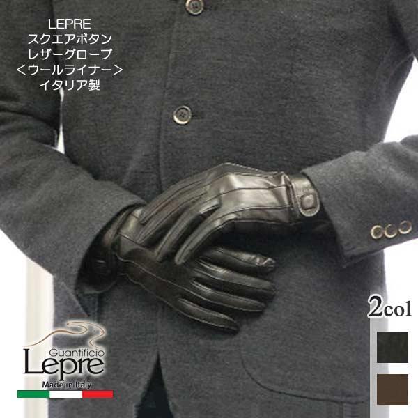 メンズスクエアボタンレザーグローブウールライナーイタリア メンズ革手袋/グローブ 1101W-m LEPRE CIRO レプレ シロ