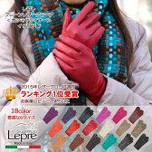 LEPREイタリア製レザーグローブ革手袋カシミヤライナー豊富な6サイズ 18カラー少し長めのプレーンタイプ 全長24cmレディース 5.5サイズから8サイズ ギフト対応 クリスマス楽天ランキング常連1120c レプレ