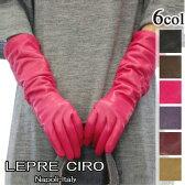 LEPRE イタリア製 レディース革手袋 ロングシャーリングレザーグローブ <ウールライナー> 1124w  LEPRE CIRO レプレ シロ