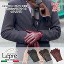 LEPRE イタリア製メンズレザーグローブNEWスリーライン 革手袋<カシミヤライナー>LEPRE レプレ3カラー 豊富な5サイズ 7.5サイズから9.5サイズ429【特別企画商品】【プレゼント】【羊