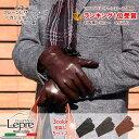 LEPREイタリア製メンズレザー羊革手袋プレーンレザーグローブカシミヤライナー 5サイズ 3カラー7.5サイズから9.5サイズギフト対応楽天ランキング常連アイテムLEPRE CIRO レプレ 1120