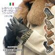 イタリア レディースグローブ 革手袋 レオパード/ゼブラポニーファー レザーグローブ <ウールライナー> 1210wLEPRE CIRO レプレ シロ