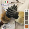 イタリア レディース革手袋/グローブ手首ミックスファー付レザーグローブ <ウールライナー> 252mix LEPRE CIRO レプレ シロ