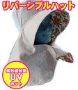 【送料無料】【農用帽子】フード付き帽子《リバーシブルハット》ピンク/花柄【ガーデニング用/農作業に/