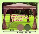 ばらのガゼボ替えテントGP-06-06-300SQW用【送料無料】【代引き不可】