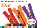 YKK 玉付き金属ファスナー (カラーPART-1) 20cm 【1個売り】【全40色】