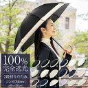 楽天日傘シェアトップ 母の日 日傘 折りたたみ 完全遮光 100% 2段 コンビ