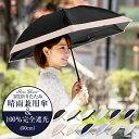 楽天日傘シェアトップ 晴雨兼用日傘 折りたたみ 完全遮光 100% 遮熱 3段 折りたたみ傘 50cm コンビ (傘袋付) 【Rose Blanc】 晴雨兼用 折り畳み 傘 uvカット 軽量 折りたたみ日傘 傘 レディース