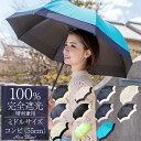 ポイント5倍 楽天日傘シェアトップ 晴雨兼用 日傘 完全遮光...