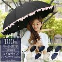 楽天日傘シェアトップ 日傘 レディース 100% 完全遮光 フリル ミドル 55cm 100%完全遮光 晴雨兼用 uvカット 軽量 遮熱 涼しい 紫外線対策 ブランド 傘 母の日 エイジングケア