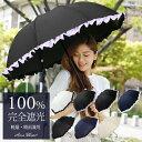 2018新色追加★日傘 100%完全遮光 99%ではダメなん...