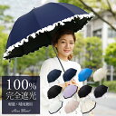 2018新色追加★100%完全遮光 遮熱 99%ではダメなんです!晴雨兼用 涼感 シングルフリル シ