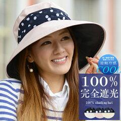 100%完全遮光シフォンスカーフ付【RoseBlanc】99%ではダメなんです!UVカット帽子接触冷感素材レディースレインハットUV帽子UVカットつば広UVケア遮光ハット撥水加工紫外線カットエイジングケア母の日14ギフト【RCP】lucky5days