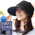 100%完全遮光 99%ではダメなんです!キャスケット (通気性タイプ) 【Rose Blanc】UVカット帽子 接触冷感 レディース UV帽子 つば広 UVケア 遮光 すっぴん隠し 撥水加工 紫外線カット エイジングケア 母の日 16 ギフト【RCP】