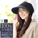 100%完全遮光 99%ではダメなんです!キャスケット (通気性タイプ) Lサイズ 【Rose Blanc】UVカット帽子 接触冷感 レディース つば広 遮光 すっぴん隠し 撥水加工 紫外線カット エイジングケア 17 【RCP】