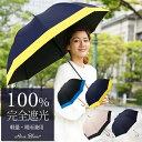 100%完全遮光 遮熱 99%ではダメなんです!晴雨兼用 涼感 コンビ ミドルサイズ 55cm【Ro