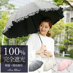 【RoseBlanc】99%ではダメなんです!完全遮光100%涼しい軽量UVカット晴雨兼用傘日傘シングルフリルミドルサイズダンガリー紫外線カット傘パラソルエイジングケア母の日ギフトプレゼント【あす楽対応】【smtb-TK】