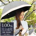 100%完全遮光 遮熱 99%ではダメなんです!晴雨兼用 涼...
