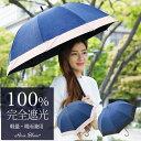 ロサブラン 日傘 100%完全遮光 遮熱 99%ではダメなんです!晴雨兼用 コンビ ショートサイズ デニム 50cm 17 母の日 ギフト【RCP】