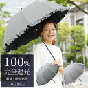 楽天日傘シェアトップ!【送料無料】芦屋発!本気でシミを作らない100%完全遮光素材はこれだけ!上品&軽量&涼しい晴雨兼用傘日傘 UVカット