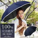 100%完全遮光 遮熱 99%ではダメなんです!晴雨兼用 涼感 パイピング 3段折りたたみ 50cm