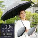100%完全遮光 遮熱 99%ではダメなんです!晴雨兼用 涼感 コンビ 2段折りたたみ ダンガリー5