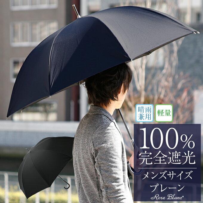 100%完全遮光 遮熱 99%ではダメなんです!晴雨兼用 涼感プレーン 男女兼用 メンズサイズ 65cm【Rose Blanc】日傘 UVカット 軽量 涼しい 紫外線対策 ゴルフ傘 傘 エイジングケア 1級遮光 16 【RCP】