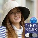 《2014新作》プレーンハット【Rose Blanc】99%ではダメなんです!完全遮光100% UVカット帽子 接触冷感 素材 レディースシャンブレー UV帽子 UVカット つば広 UVケア 遮光 ハット撥水加工 紫外線カット 紫外線対策 エイジングケア母の日【RCP】fs04gm